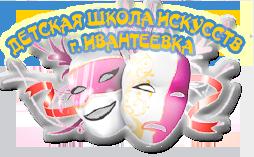 """Отделение искусств МБУ ДО """"Ивантеевская детская школа искусств"""""""